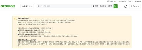 「スカスカおせち」騒動あったグルーポンが撤退 9月28日で日本でのサービス終了