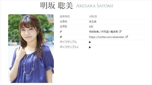 明坂聡美 声優 結婚 独身 自虐 魔女は三百路から 7巻 帯コメント