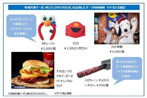 ユニバーサル・スタジオ・ジャパン で地域共通クーポン使用可能に