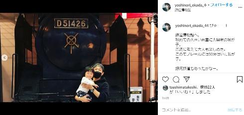 岡田義徳 田畑智子 子ども インスタ 東武博物館 鉄道博物館