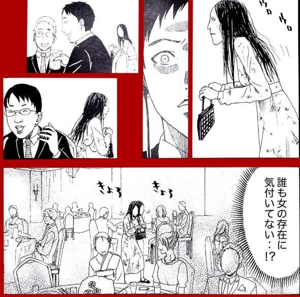 結婚式場にいた怖い女の話た 漫画