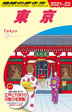 地球の歩き方・東京の表紙