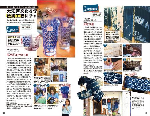 地球の歩き方・東京「大江戸文化を学ぶ、伝統工芸にチャレンジ」