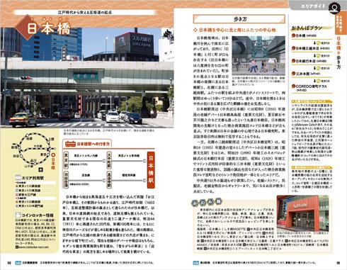地球の歩き方・東京「エリアガイド・日本橋」