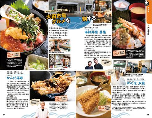 地球の歩き方・東京「太田市場グルメを制する」