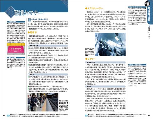 地球の歩き方・東京「習慣とマナー」