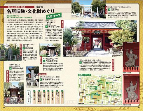 地球の歩き方・東京「歴史と文化」