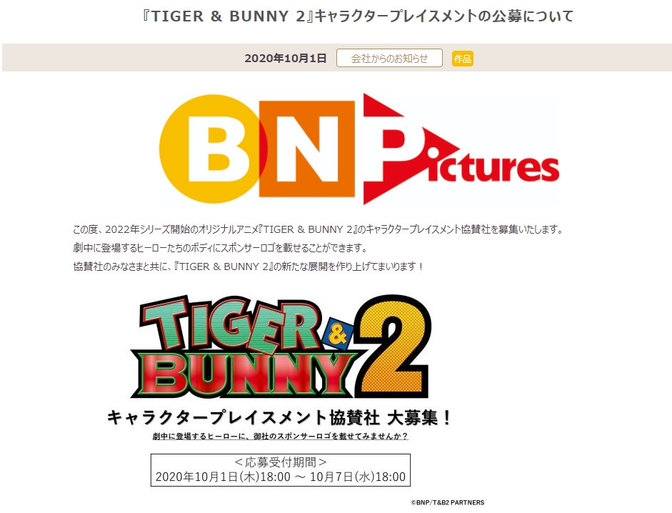 アニメ「タイバニ2」、ヒーローの衣装にロゴを載せたいスポンサーの募集開始