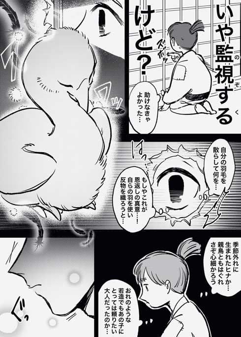 鶴の恩返し 鶴が恩を返しに来た話 漫画 恩を仇で返す