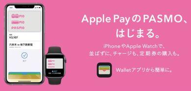 PASMO iPhone対応