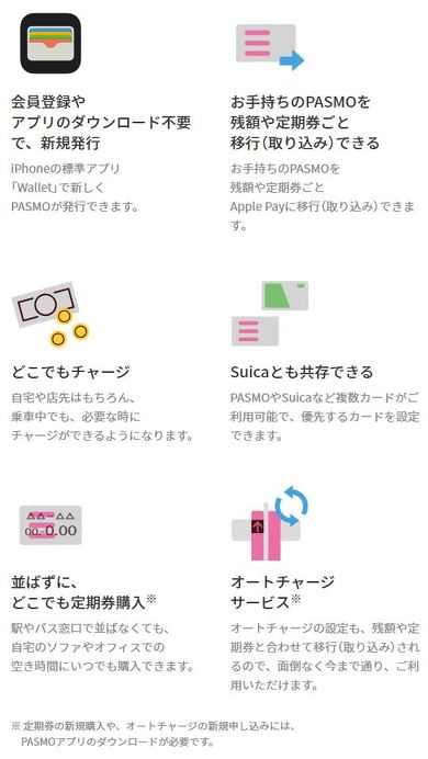 PASMO iPhone対応