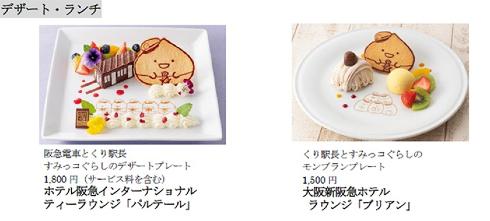 Sumikkogurashi×HANKYU「オリジナルFOODS」