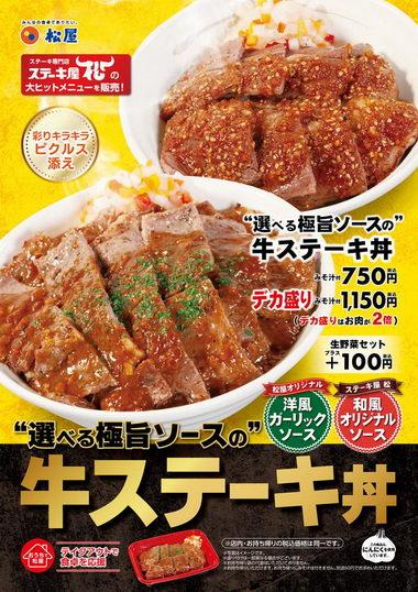 松屋の牛ステーキ丼
