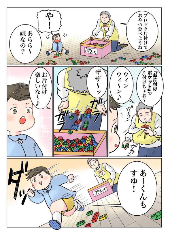 保育園 元保育士 でこぽん五郎 漫画 twitter バスシューズ