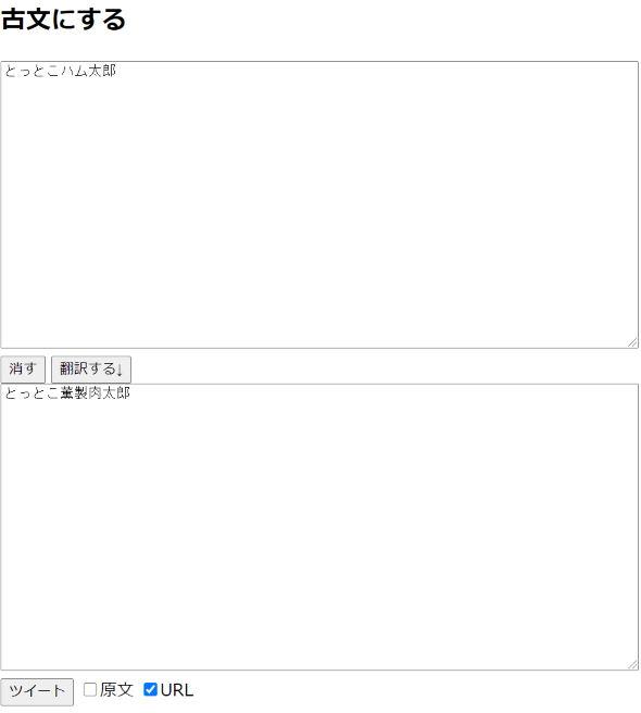 古文変換 めざせポケモンマスター とっとこハム太郎 薫製肉太郎