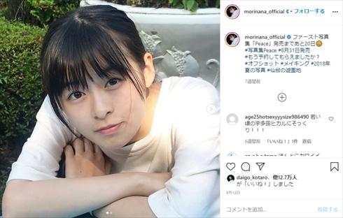 森七菜 金髪 ギャル JK 制服 ライアー×ライアー 映画 ヒロイン インスタ 清純派女優