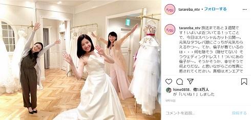 東京タラレバ娘 2020 吉高由里子 ウエディングドレス 結婚式