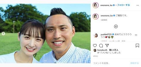 おのののか 塩浦慎理 夫婦 2ショット 結婚 発表