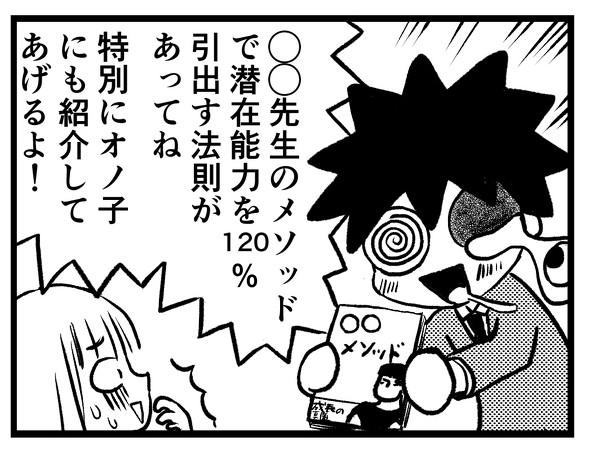 オノ子ちゃん10月4日
