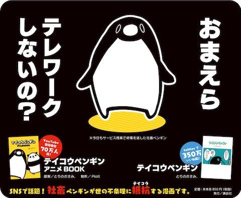 テイコウペンギン 車内広告 煽り テレワーク