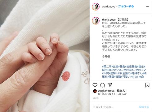今井優 COVID-19 新型コロナ ウイルス 感染 対策 マスク 分娩 過呼吸 酸素マスク 子ども 出産 妊娠 娘 インスタ Instagram 告白