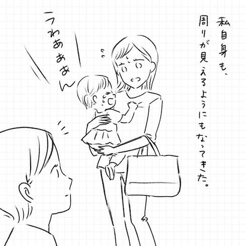 イヤイヤ期克服育児漫画