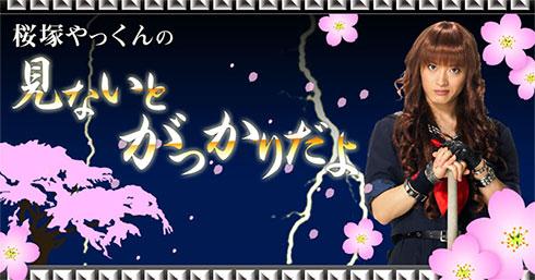 桜塚やっくん 命日 7回忌