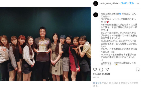 NiziU J.Y.Park スッキリ 男性版 Nizi Project Twice おじプロジェクト