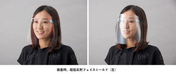 大日本印刷 超低反射 フェイスシールド DNP 新型コロナ