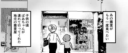 帰省できない わたし達 おばあちゃん 会えない 漫画