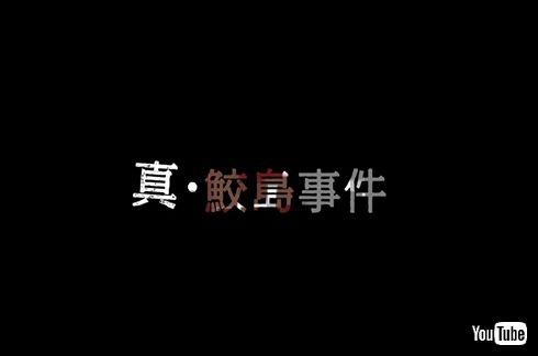 鮫島事件 2ちゃんねる 概要 どんな事件 都市伝説