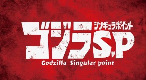 ゴジラ S.P <シンギュラポイント> テレビアニメ