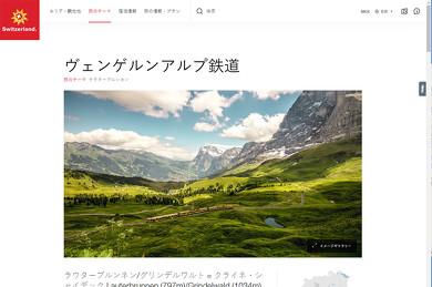 海外 鉄道 YouTube 登山鉄道 スイス