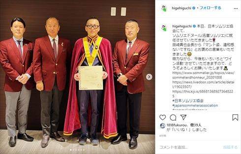 ひぐち君 ワイン 名誉ソムリエ ワインエキスパート 髭男爵 日本ソムリエ協会