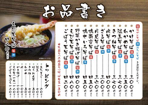アイリッシュ蕎麦