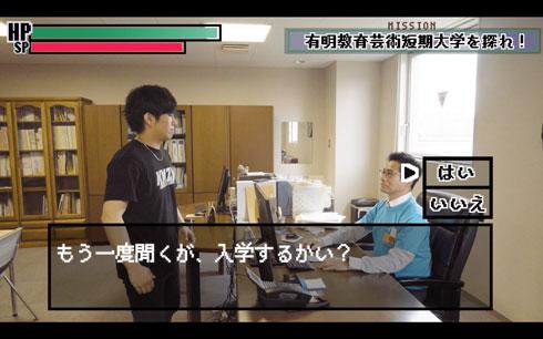 有明教育芸術短期大学 ゲームあるある キャンパス紹介 実写版 PR YouTube
