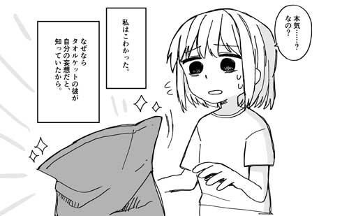 タオルケットが友達 女の子 漫画