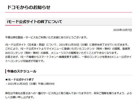 iモード公式サイト終了