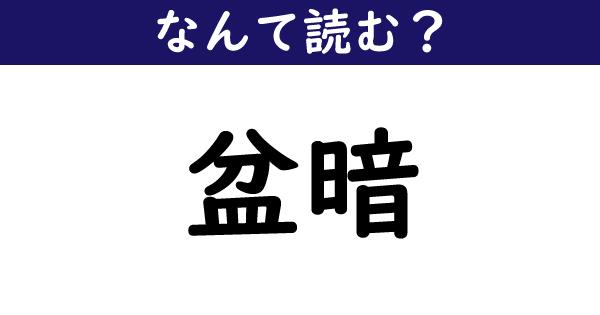なんて読む?】今日の難読漢字「盆暗」 (1/11) - ねとらぼ