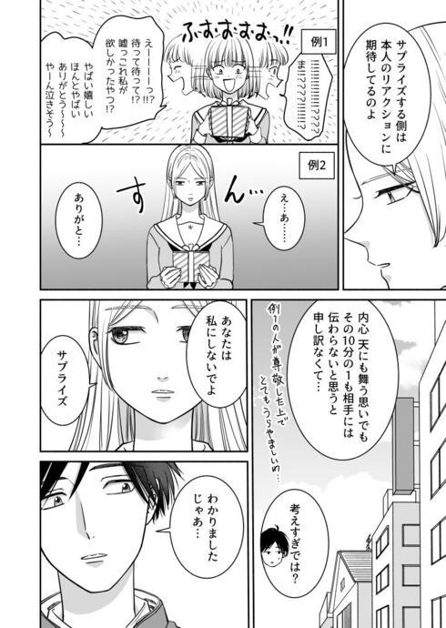 リアクション下手な先輩02