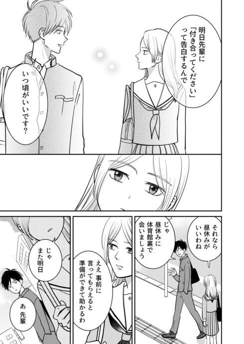 リアクション下手な先輩03