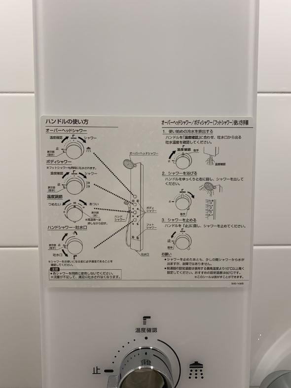 シャワー LIXIL シャワーパネル 歴代最高難易度 ホテル