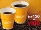 マックの「プレミアムローストコーヒー」Mサイズが100円に! 寒い季節はコーヒーでほっこり温まりたい