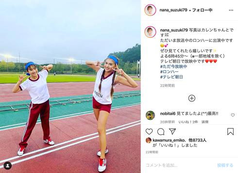鈴木奈々 ロンドンハーツ 女性芸能人スポーツテスト
