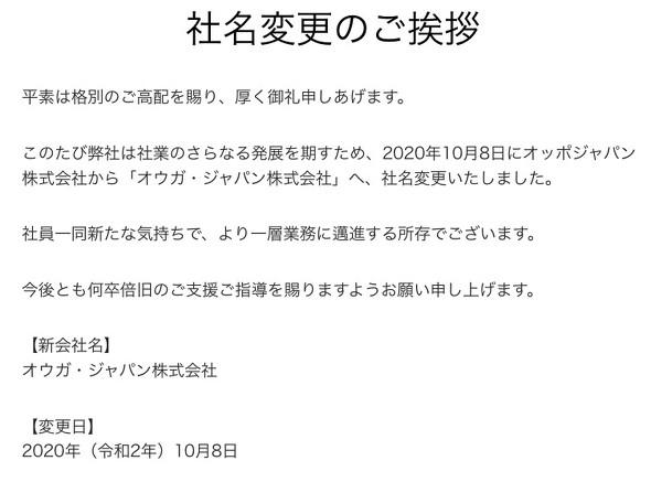 オッポジャパン、オウガ・ジャパンへ社名変更
