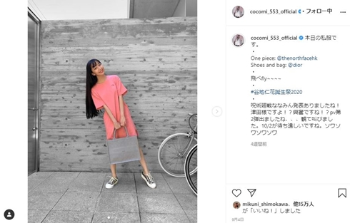 cocomi 木村拓哉 娘  オタク 鬼滅 ハンターハンター 呪術廻戦