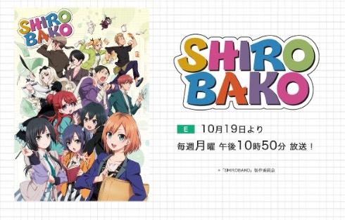 SHIROBAKO NHKEテレ アニメ