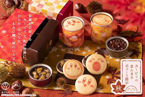カービィのまんまる手づくり最中 秋 星のカービィ 京都 鶴屋吉信 コラボ 和菓子