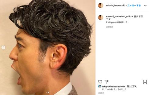 妻夫木聡 Instagram 開設