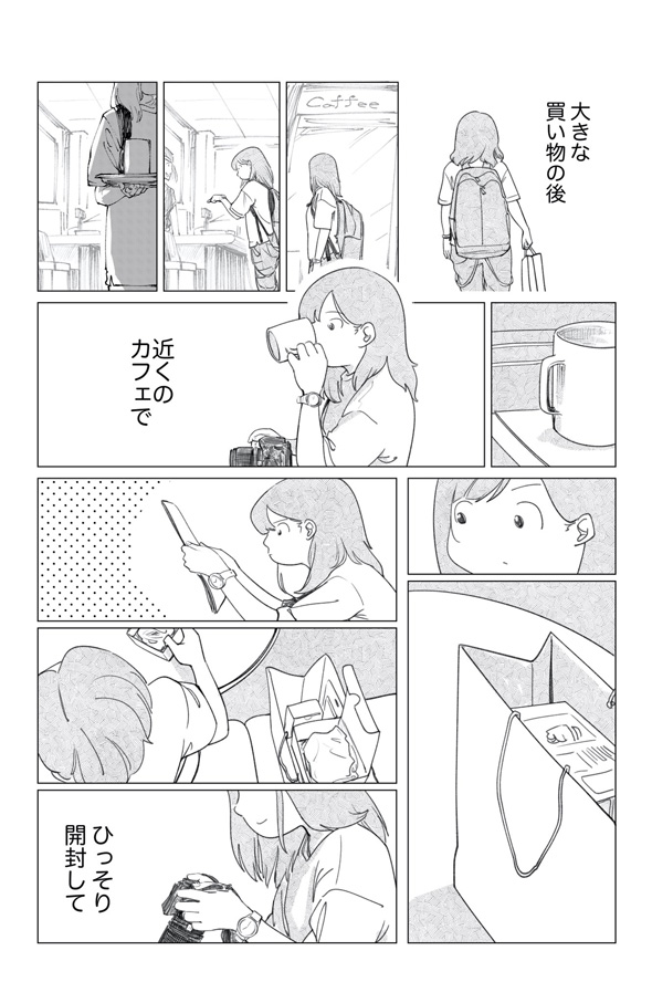 女の子が初めて一眼レフカメラを買うお話、2ページ